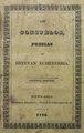 Los consuelos - Esteban Echeverria (1842).pdf