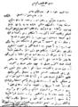 M Naguib letter to Abdel-Hakim Aamer 1956 Tripartite Suez war.png