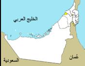 موقع إمارة عجمان في دولة الإمارات