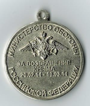 """Medal """"For the Return of Crimea"""" - Reverse of the medal"""