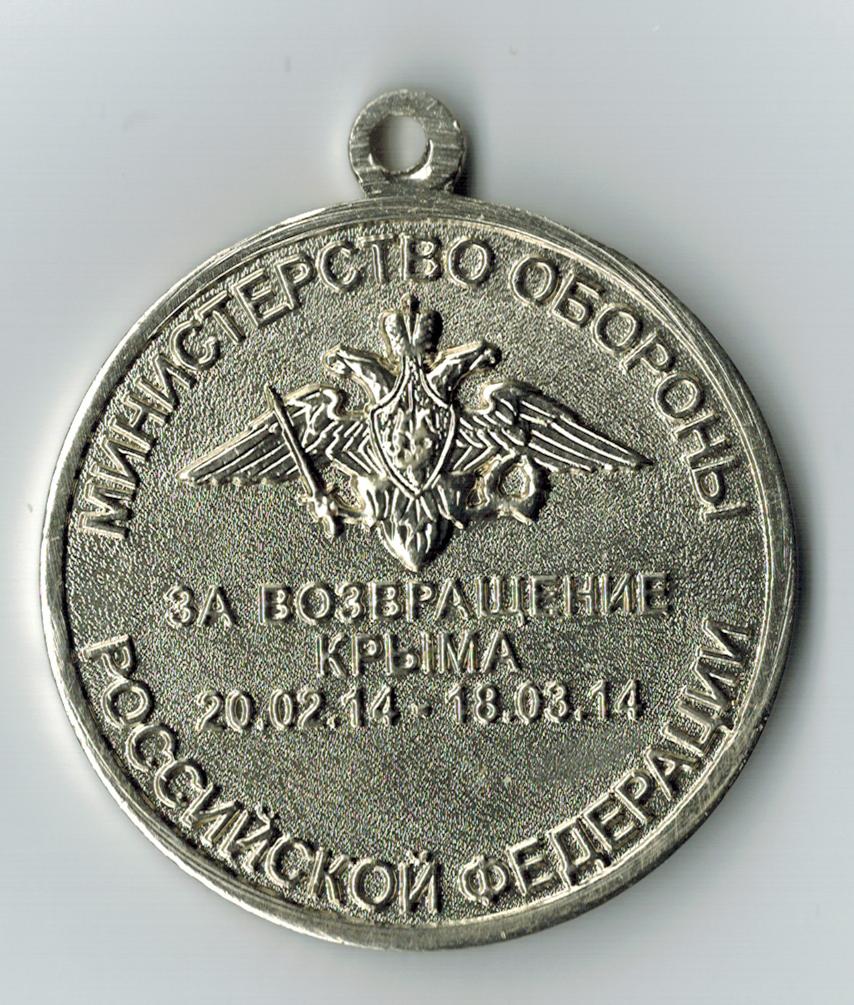 Medal For the Return of Crimea revers