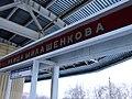 Moscow Monorail, Ulitsa Milashenkova station (Московский монорельс, станция Улица Милашенкова) (5578878203).jpg