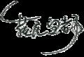 Moto Hagio signature.png