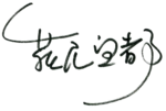 Signature of Moto Hagio萩尾 望都