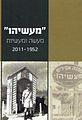 Motty Yerushalmi 10 - Maasiyahu Prison, book cover.jpg