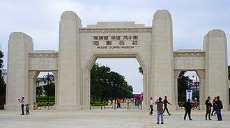 Movie Town Haikou - Front entrance