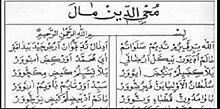 Arabi Malayalam - Wikipedia