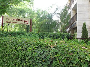 Kiryat Mattersdorf - Neveh Simcha nursing home, which serves the Haredi public of northern Jerusalem.