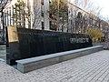 Northeastern University Veterans Memorial 4.jpg