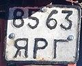 Old Russia motorcycle plate (USSR).jpg