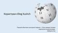 Oleg Kushch Wikitraining For Teachers 20-21 August 2016.pdf