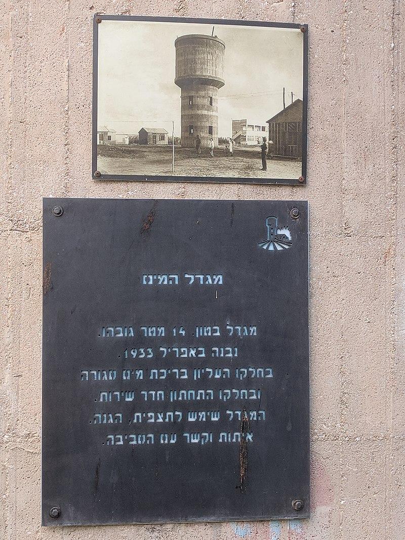 שלט על מגדל המים בעין החורש