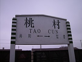 Plate of Taocun Railway Station.jpg