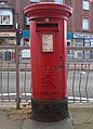 Post box, Wallasey Village roundabout.jpg