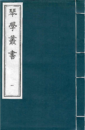 Traditional Chinese bookbinding - An example of a stitched bound book. Front cover of the first folio of Qinxue Congshu.