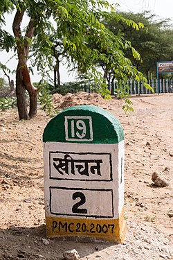 Milestone at level crossing of Khichan