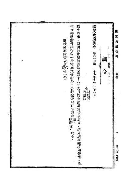 File:ROC1930-11-24國民政府公報630.pdf