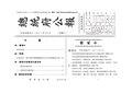 ROC2002-11-20總統府公報6490.pdf