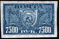 RSFSR stamp 1922 7500r.jpg