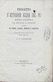 Raffaello Tirelli – Progetto d'estrarre acqua dal Po sopra Piacenza pe, 1872 - BEIC 6284040.tif