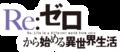 Re Zero kara Hajimeru Isekai Seikatsu logo.png