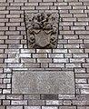 Relief Hauswappen des Freiherrn von Weichs und Inschrift am Haus Ratinger Straße 1 an der Seite zur Liefergasse, Düsseldorf-Altstadt.jpg