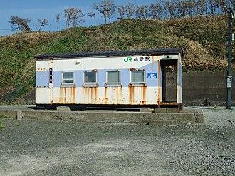 Reuke Station - Reuke Station in May 2015
