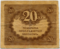 Russia-1917-Banknote-20-Reverse.png