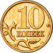 Russia-Coin-0.10-2003-a.png