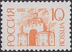 Russia stamp 1992 № 12А.jpg