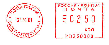 Russia stamp type DB11.jpg