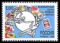 Russiastampday1rouble1998-0466.jpg