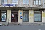 Saint Petersburg Post Office 196142.jpeg