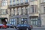Saint Petersburg Post Office 197046.jpeg