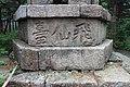 Sanqing Shan 2013.06.15 12-21-08.jpg