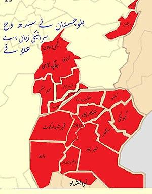 Dadu District - Saraiki region of Sindh and Balochistan