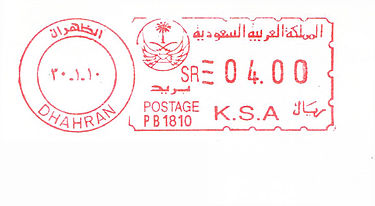 Saudi Arabia stamp type 3.jpg