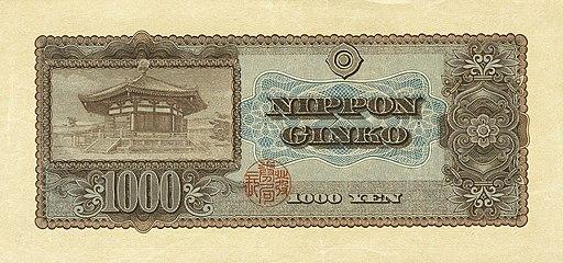 Series B 1000 Yen Bank of Japan note - back