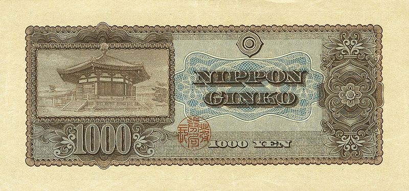 File:Series B 1000 Yen Bank of Japan note - back.jpg