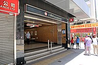 Sheung Wan Station 2020 08 part7.jpg