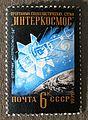 Soviet stamp Interkosmos Programm Sputnik Kosmos 14 6k 1976.JPG
