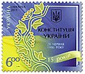 Stamp 2011 Constitution of Ukraine-15 (1).JPG