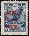 Stamp Soviet Union 1924 d4.jpg