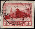 Stamp Soviet Union 1925 214.jpg