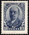 Stamp Soviet Union 1928 290.jpg