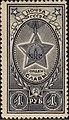 Stamp Soviet Union 1945 CPA960.jpg
