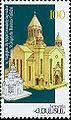 Stamp of Armenia m129.jpg