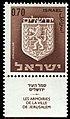 Stamp of Israel - Town emblems 1965 - 070IL.jpg