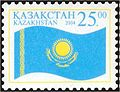 Stamp of Kazakhstan 463.jpg