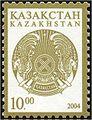 Stamp of Kazakhstan 478.jpg
